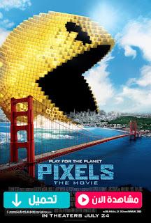 مشاهدة وتحميل فيلم Pixels 2015 مترجم للعربية
