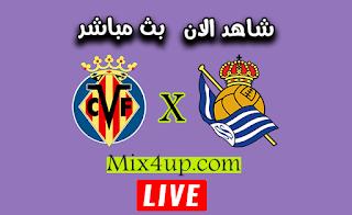 مشاهدة مباراة فياريال وريال سوسيداد بث مباشر اليوم 13-07-2020 في الدوري الاسباني