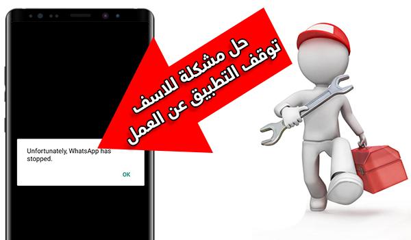 حل مشكلة للاسف توقف التطبيق عن العمل Unfortunately app has stopped على اجهزة الاندرويد - بحرية درويد
