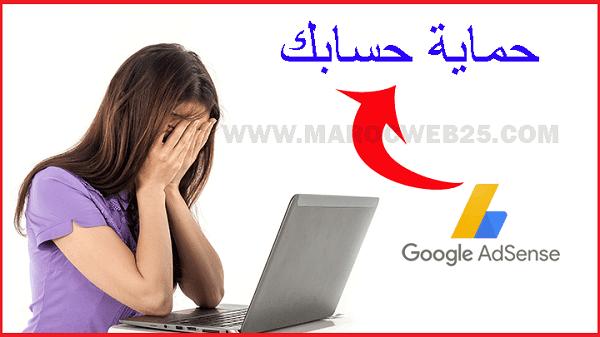حماية حساب Google Adsense من النقرات غير القانونية