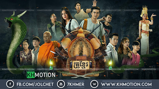 Kru Khmer | រឿងគ្រូខ្មែរ