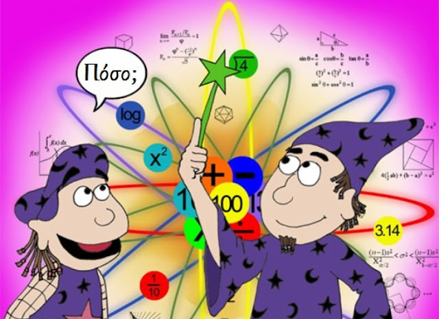 Η Ελληνική Μαθηματική Εταιρεία διοργανώνει τον 14ο Μαθητικό Διαγωνισμό «Παιχνίδι και Μαθηματικά» του περιοδικού «ο μικρός Ευκλείδης» για τους μαθητές της Ε΄ και ΣΤ΄ τάξης του Δημοτικού Σχολείου.