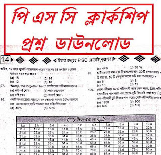 West Bengal Clerkship Exam Previous Year Question Paper
