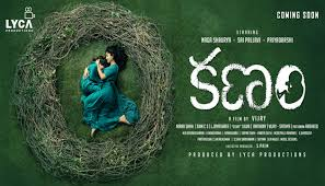 Sai Pallavi's Kanam Movie Release Date Confirmed