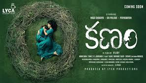 Sai Pallavi's Kanam Movie Release Date Confirmed