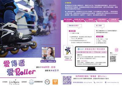 活動推介 : 「愛・傳遞  愛・ Roller」- 正向行為課後滾軸溜冰支援小組