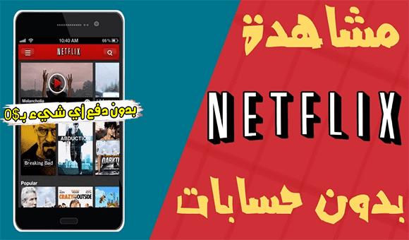 طريقة الحصول على حساب Netflix مجانا بدون تكريك مدى الحياة