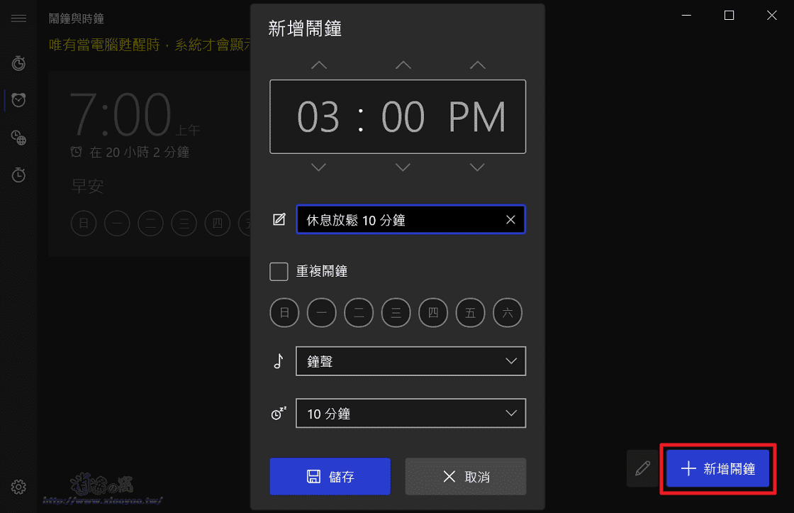Windows 10 的鬧鐘與時鐘應用程式有計時器、鬧鐘、世界時鐘和碼錶四項功能