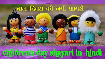 children day shayari in hindi