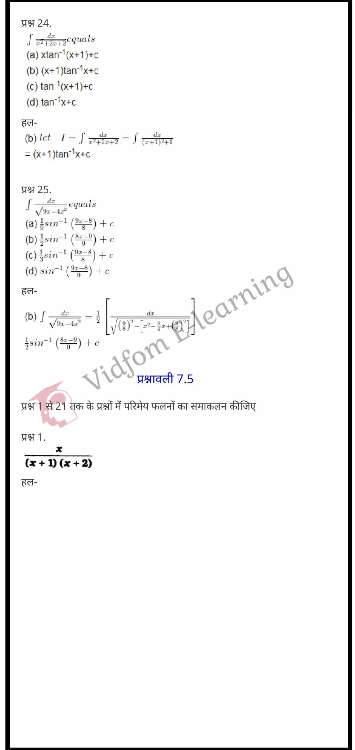 class 12 maths chapter 7 light hindi medium 38