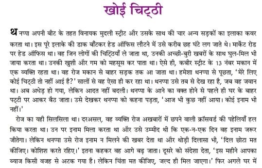 R.K. Narayan Ki Paanch Superhit Kahaniyan PDF Download Free