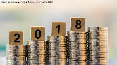 Обзор криптовалютной и блокчейн-отрасли 2018