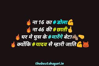 yadav ji whatsapp status
