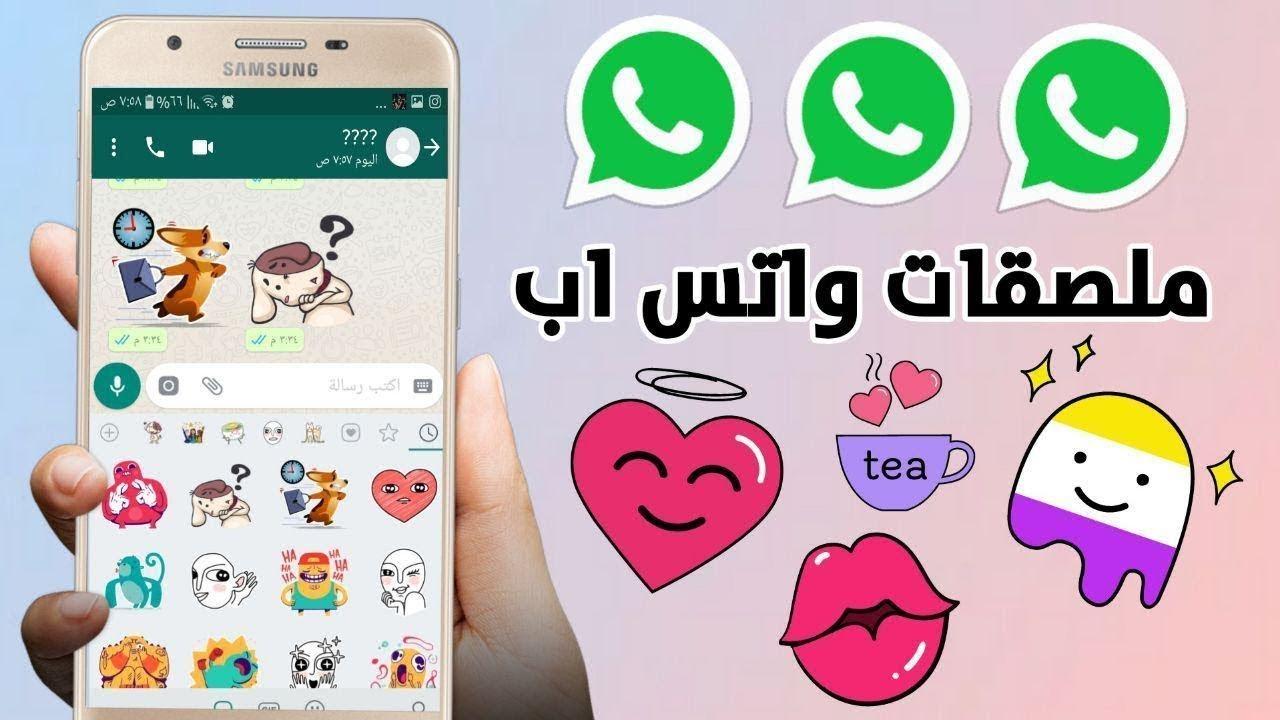 تحميل افضل برامج ملصقات واتساب عربي 2021 Whatsapp Sticker