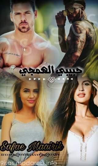رواية حبيبي الهمجي بالدارجة المغربية كاملة