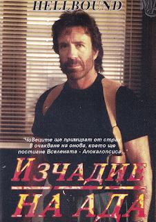 Hellbound / Изчадие на Ада (1994)