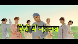 Dynamite Lyrics Meaning/Translation in Hindi (हिंदी) – BTS