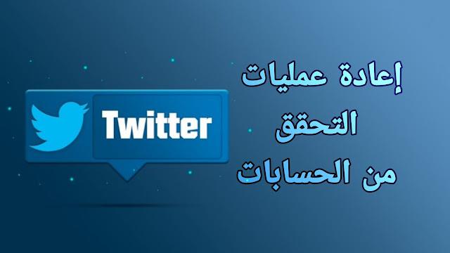 يعيد Twitter إطلاق عمليات التحقق العامة بعد إيقاف عملية التقديم مؤقتًا قبل ثلاث سنوات.