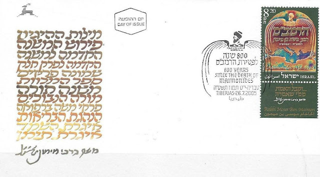 Israel 800 years since the death of Maimonides FDC