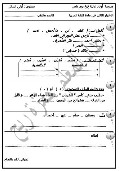 النموذج 28: اختبارات اللغة العربية السنة الأولى ابتدائي الفصل الثالث
