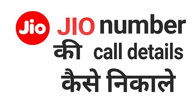 Jio number की call details कैसे निकालते हैं - जानें हिंदी में