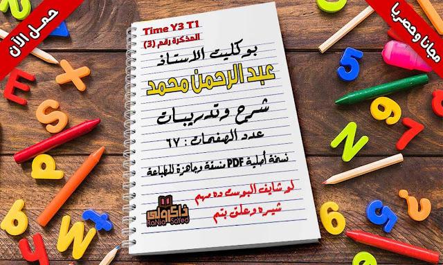 تحميل مذكرة تايم فور انجلش للصف الثالث الابتدائي الترم الأول من اعداد الاستاذ عبد الرحمن محمد