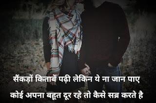 Love Shayari For Husband