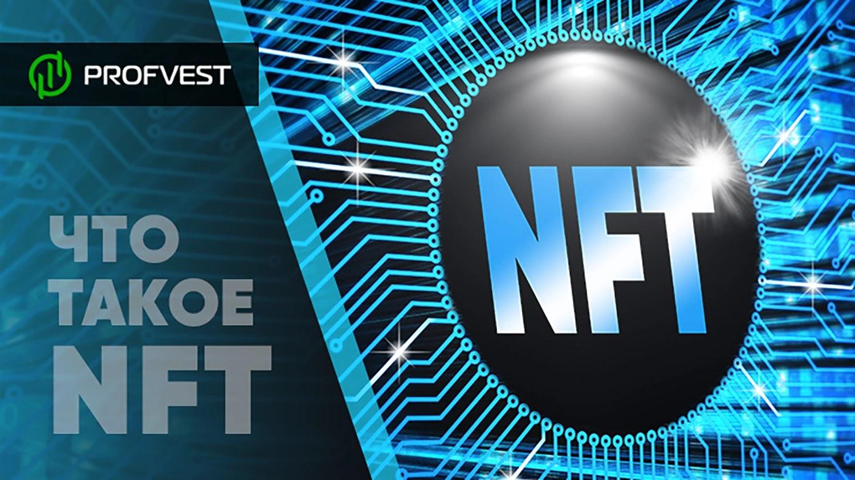 NFT токен
