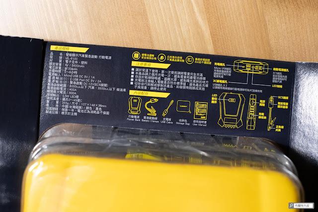 【開箱】汽油車、柴油車都能救,米其林 Michelin 汽車啟動行動電源 ML-8100 - 背面有完整產品規格,可以點擊放大觀看
