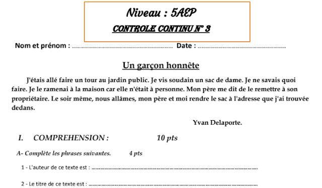 الفرض الأول الدورة الثانية في اللغة الفرنسية المستوى الخامس وفق المنهاج المنقح 2020