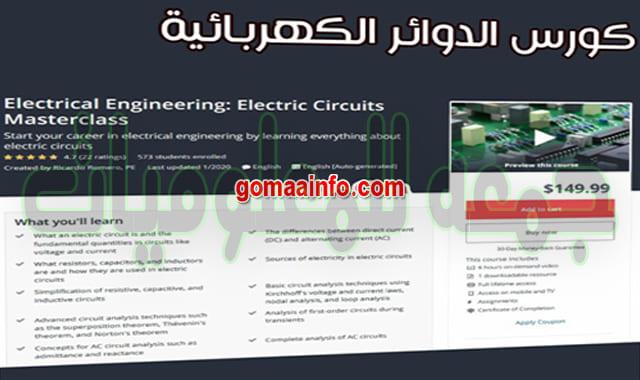 تحميل كورس الدوائر الكهربائية  Electrical Engineering Electric Circuits Masterclass