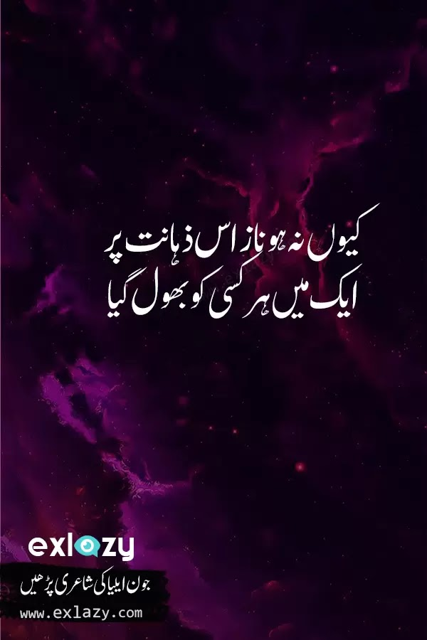 The Most Beautiful 2 Line Jaun Elia Poetry - ExLazy