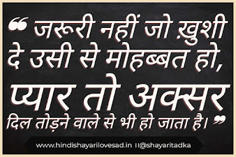 Latest broken heart feeling sad quotes in hindi -2020