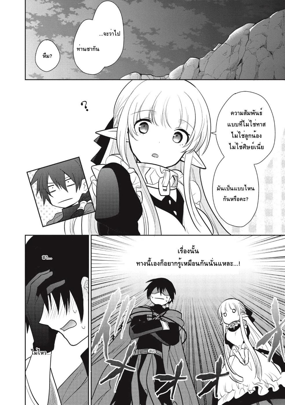 อ่านการ์ตูน Maou no Ore ga Dorei Elf wo Yome ni Shitanda ga Dou Medereba Ii ตอนที่ 13 หน้าที่ 21