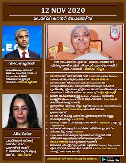 Daily Malayalam Current Affairs 12 Nov 2020
