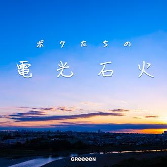 [Lirik+Terjemahan] GReeeeN - Omajinai (Sihir)