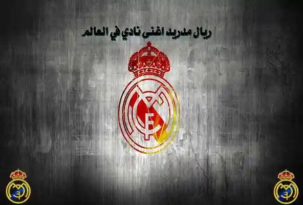 ريال مدريد,أخبار نادي ريال مدريد,أغنى نادي في العالم,أغلى نادي في العالم,نادي ريال مدريد,أغلى 20 نادي في العالم,أغلى نوادي في العالم,أغنى لاعب في العالم,أخبار ريال مدريد اليوم,ترتيب أغنى نادي في العالم,أخبار ريال مدريد,صفقات ريال مدريد,تشكيلة ريال مدريد,أغلى فريق في العالم,أعني نادي في العالم,أفضل نادي في العالم,أغلى 15 نادي في العالم,تشكيلة نادي ريال مدريد,عندما ارعب ريال مدريد فرق العالم,أفضل اللاعبين في تاريخ ريال مدريد,ريال مدريد اليوم,أكبر فوز وخسارة في تاريخ ريال مدريد