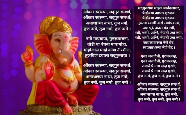 Omkar Swarupa Ganesh Aarti Lyrics in Marathi And English