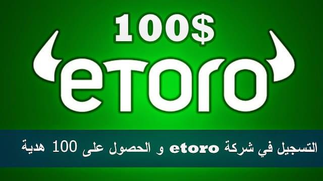 كيفية التسجيل في eToro والحصول على 200  دولار هدية