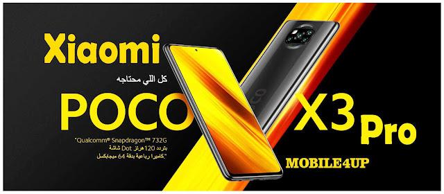Xiaomi Poco X3 Pro  سعر ومواصفات شاومى بوكو إكس ثرى برو