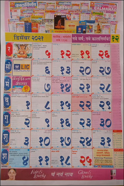 Kalnirnay Marathi Calendar 2021 December