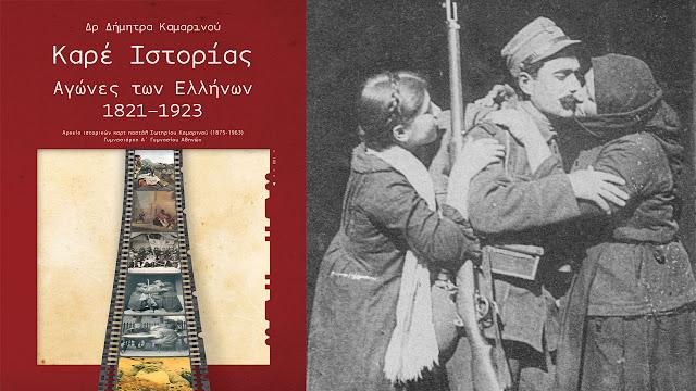 """""""Καρέ Ιστορίας"""": Ένα συναρπαστικό πανόραμα της Ελληνικής ιστορίας (1821 - 1923) σε ένα βιβλίο"""
