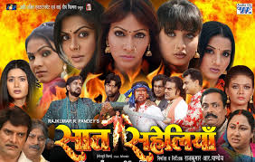 Pradeep Pandey, Dinesh Lal Yadav, Rinku Ghosh, Pakhi Hegde, Rani Chatterjee, Monalisha 'Saat Saheliyan' 5th Rank in Top 10 Bhojpuri Biggest Hit Films list Wiki
