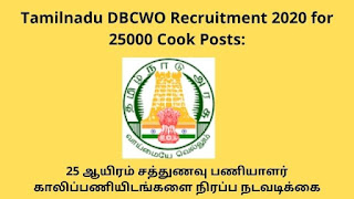 Tamilnadu DBCWO Recruitment 2020 Apply for 25000 Cook Posts