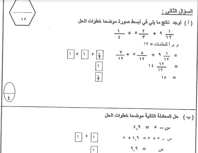 إجابة امتحان رياضيات للصف السادس الفصل الثاني منطقة العاصمة التعليمية 2017-2018