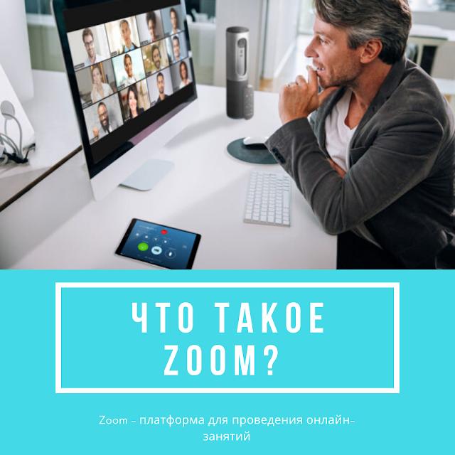 онлайн платформа zoom