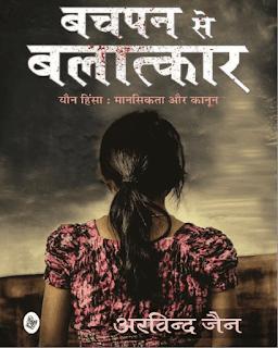 Bachpan-Se-Balatkar-By-Arvind-Jain-PDF-Book-In-Hindi-Free-Download