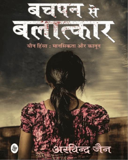 बचपन से बलात्कार : अरविन्द जैन द्वारा मुफ़्त पीडीऍफ़ पुस्तक हिंदी में | Bachpan Se Balatkar By Arvind Jain PDF Book In Hindi Free Download