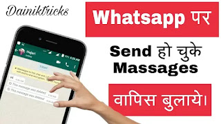 Whatsapp Par Galti Se Send Huye Massages Ko Wapas Kaise Bulaye