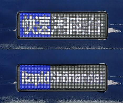 相模鉄道 快速 湘南台行き5 8000系NB